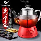 多功能養生壺全自動加厚玻璃黑茶煮茶器電熱蒸汽燒水壺煮茶壺  WD 聖誕節快樂購