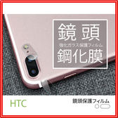 HTC 鏡頭貼 鏡頭保護貼 鏡頭玻璃貼 G30 好貼DIY MK保護貼【完美包覆】