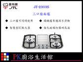 ❤PK廚浴生活館 ❤ 高雄喜特麗 JT-2303S 三口檯面爐 鑄鐵爐架 穩固不滑動