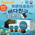 韓國 ibobomi 無調味海苔片 (1...