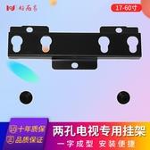海信電視機掛架通用26/32/42/43寸液晶壁掛架海信LG長虹 台北日光