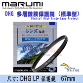 御彩數位@Marumi DHG LP 多層鍍膜保護鏡 67mm 標準款 重現清晰圖像無鬼影 攝影入門必備 日本製公司貨