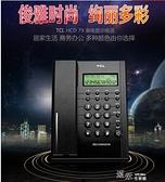 電話機座機來電顯示 家用辦公單機座式商務辦公室固定電話  【全館免運】