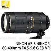 贈禮券~NIKON AF-S 80-400mm F4.5-5.6 G ED VR 防手震 (24期0利率 國祥公司貨) 打鳥鏡頭 飛羽攝影