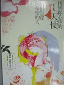 【書寶二手書T3/宗教_ZCK】找到你心中的天使:給相信愛與希望的人_視覺設計研究所 , 桑田草