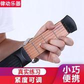 口袋吉他左手指法練習和弦便攜式擴張練手力靈活爬格子隨身訓練器