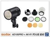 現貨~Godox 神牛 AD100PRO +AK-R1 口袋燈 閃燈 閃光燈 套組(AD100 PRO公司貨)
