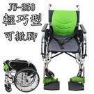 輪椅  鋁合金 均佳 JW-250掀腳輪椅-輕巧型JW-350//JW-450 贈品五選一