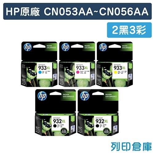 原廠墨水匣 HP 2黑3彩 高容量 NO.932XL + NO.933XL / CN053AA / CN054AA / CN055AA / CN056AA /適用 HP OJ6100/OJ6600