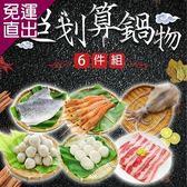 馬姐漁舖 超划算鍋物6件組【免運直出】