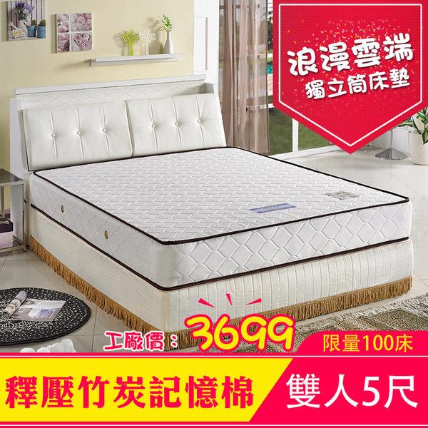 【IKHOUSE】浪漫雲端記憶棉獨立筒床墊-內含釋壓記憶棉-雙人5尺-限量超低價優惠搶購中