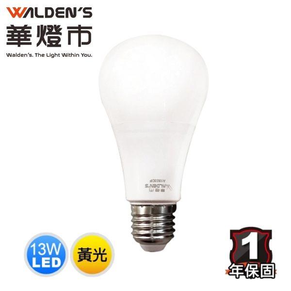 燈飾燈具【華燈市】13W高能效LED燈泡-10入(白光LED-00683/黃光LED-00684)