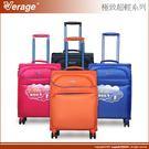 【VERAGE】28吋 三代極致超輕量系列可加大旅行箱/行李箱389-1928