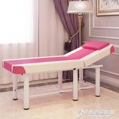 美容床美容院專用按摩推拿床家用艾灸床摺疊美容美體床紋繡床 WD 時尚芭莎