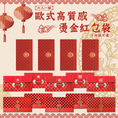 【DIDA】歐式高質感燙金紅包袋喜氣朵朵-恭喜發財