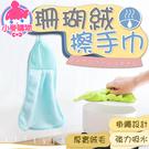 現貨 快速出貨【小麥購物】珊瑚絨/超吸水 【Y014】擦手巾 厨房掛式 擦手巾 加厚毛巾