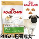 【培菓平價寵物網】法國皇家》PUG25巴...