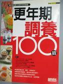 【書寶二手書T1/保健_HNU】更年期調養100招_三采編輯部