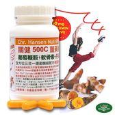 【赫而司】關健500C運動膠囊(90顆/罐)薑黃素+葡萄糖胺+軟骨素