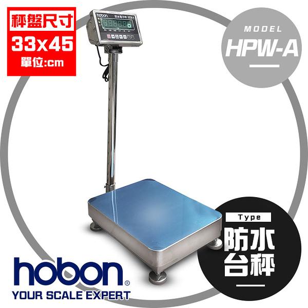 hobon 電子秤 HPW-A防水不鏽鋼台秤 秤台尺寸33x45cm