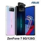 【送原廠30W快速充電組+空壓殼+滿版玻璃保貼-內附保護殼x2】ASUS ZenFone 7 ZS670KS 8G/128G