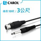【CAROL】1090352一般型麥克風導線-3M (XLR母佳能頭-6.3mm插頭)