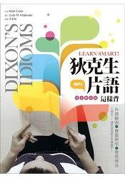 Learn Smart! 狄克生片語這樣背【完全解析版】(25K彩色 1MP3)