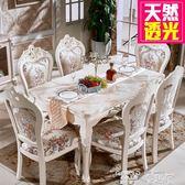 餐桌 歐式餐桌椅組合現代簡約大理石實木飯桌小戶型長方形桌子簡歐家用 童趣屋 JD