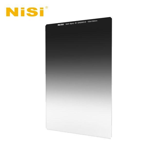 NiSi 耐司 方型濾鏡 軟漸變 Soft nano GND8 (0.9) 減3格  中灰漸變方鏡【100x150mm】