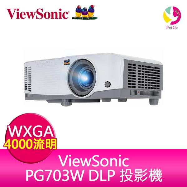 分期0利率 ViewSonic PG703W DLP 投影機 4000ANSI WXGA 公司貨保固3年