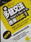 【書寶二手書T1/語言學習_JAA】新多益文法,原來如此_石岡福子, 福崎伍郎