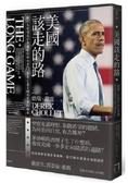 美國該走的路:歐巴馬如何抗拒華盛頓的政治惡鬥,重新定義美國與世界的關係