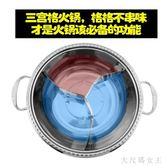 火鍋盆 三格家用商用不銹鋼加厚鴛鴦鍋三味電磁爐專用火鍋鍋三宮格 df6640【大尺碼女王】