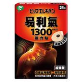 易利氣磁力貼24粒(1300高斯)【愛買】