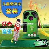 兒童高爾夫套裝 練習毯仿真體育玩具