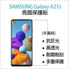【妃凡】三星 Galaxy A21s 保護貼 亮面 高透光 耐磨 耐刮 多重保護 保護膜 198