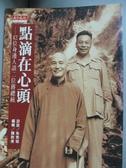 【書寶二手書T7/歷史_JAI】點滴在心頭-42位身邊人談二位蔣總統_朱秀娟
