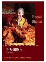 二手書博民逛書店 《不丹閉關人》 R2Y ISBN:9868693500│陳念萱