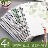 60張加厚筆記本文具A5記事本韓國小清新簡約學生作業線圈本子套裝 創意新品