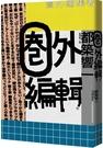 圈外編輯【城邦讀書花園】