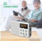 索愛S-91便攜式收音機老人老年迷你小型插卡音響播放器全波段廣播充 快速出貨