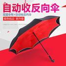 反向傘超大雙層免持式雨傘德國全自動車用汽車男車載創意長柄新型