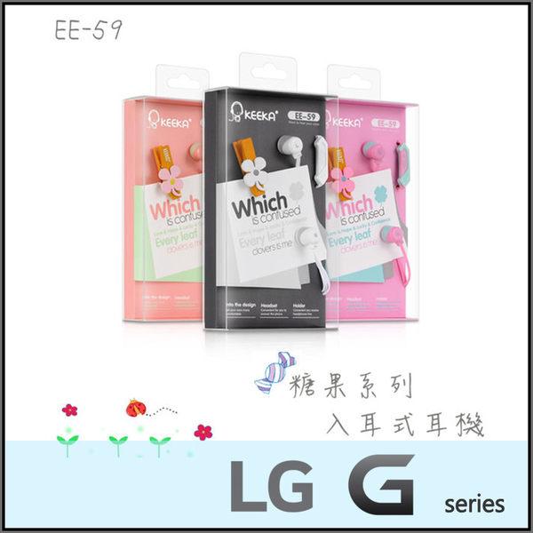☆糖果系列 EE-59 入耳式耳機麥克風/LG G2 D802/mini D620/G3 D855/G3 Beat/G4 H815/G4c H522Y/Stylus/Beat