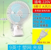 24H現貨 電風扇夾式9寸大風力搖頭風扇夾扇