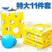 壓縮袋特大11件套收納袋衣物棉被子整理袋手泵抽氣真空袋 韓語空間
