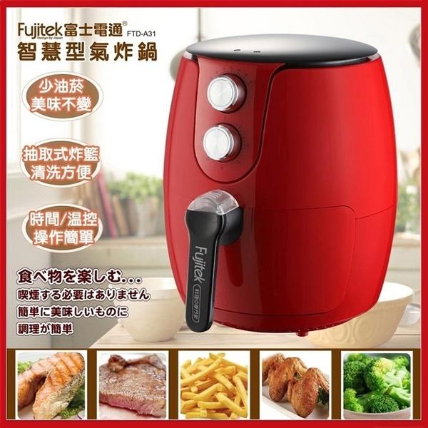 Fujitek富士電通 3.2L 智慧型氣炸鍋 FTD-A31【KD02005】i-style 居家生活