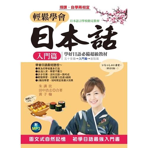 輕鬆學會日本話(入門篇)(圖文式自然記憶.初學日語最強入門書)