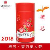 2018夏摘 橙芯東方美人茶150g  峨眉茶行