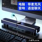 賽達電腦音響台式機超重低音家用筆記本手機小音箱長條迷你喇叭【快速出貨】