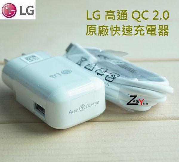 LG 極速充電組 9V/1.8A【原廠旅充頭+原廠傳輸線】高通 QC2.0 LG G4 V10 H968 H818 H815T F510 G4 Stylus G4C Beat
